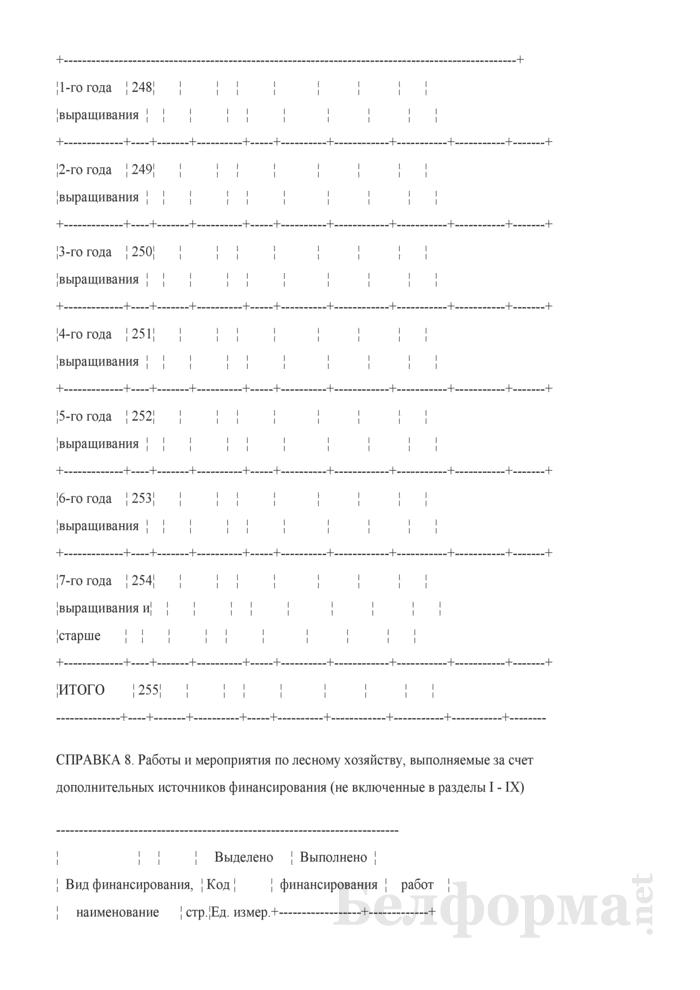 Сведения о выполнении производственного плана по лесному хозяйству. Страница 26
