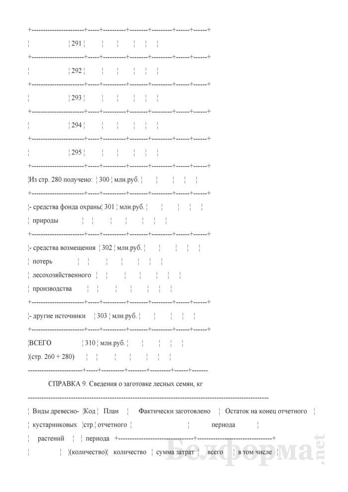 Сведения о выполнении производственного плана по лесному хозяйству. Страница 29