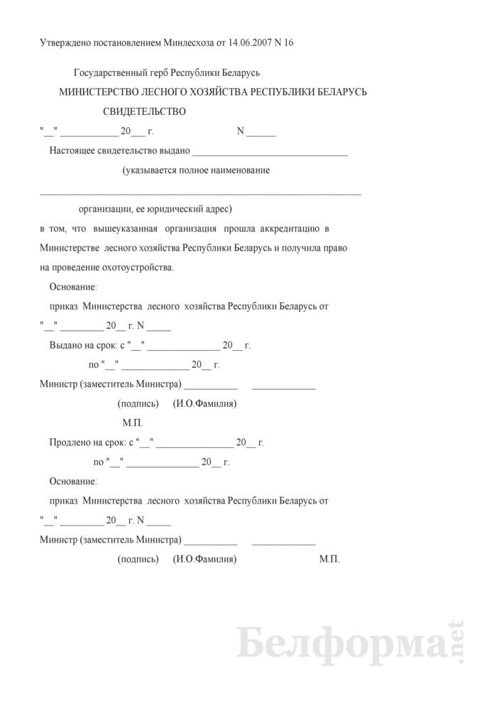 Свидетельство о прохождении аккредитации в Министерстве лесного хозяйства Республики Беларусь. Страница 1