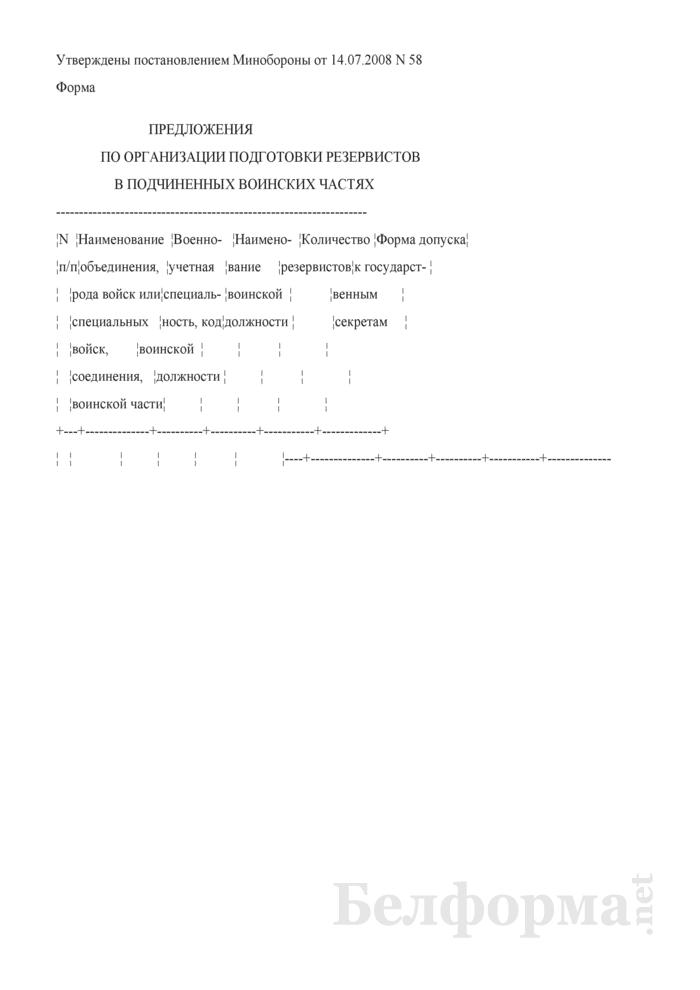 Предложения по организации подготовки резервистов в подчиненных воинских частях. Страница 1