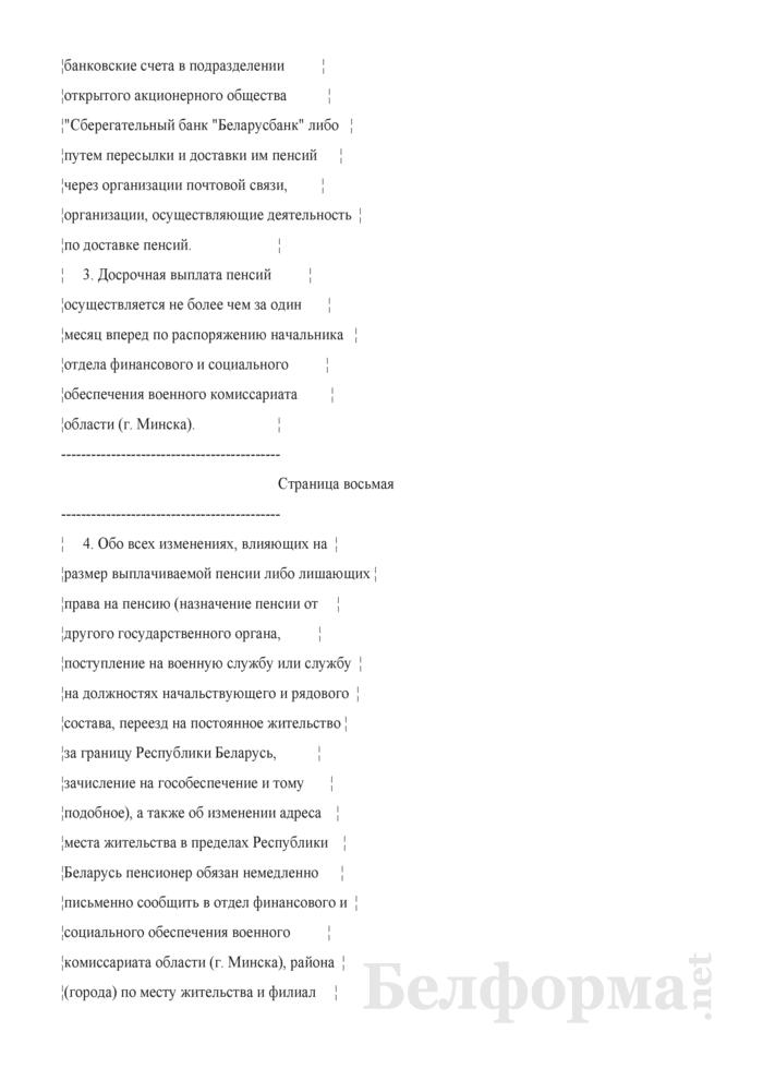 Бланк пенсионного удостоверения пенсионера Минобороны. Страница 4