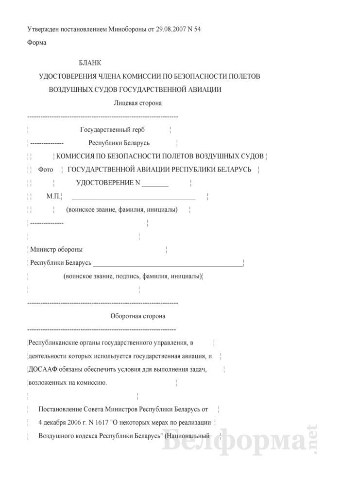 Бланк удостоверения члена комиссии по безопасности полетов воздушных судов государственной авиации. Страница 1
