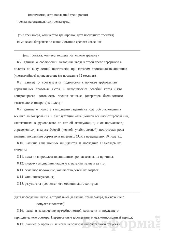 Дело расследования авиационного (чрезвычайного) происшествия. Страница 16