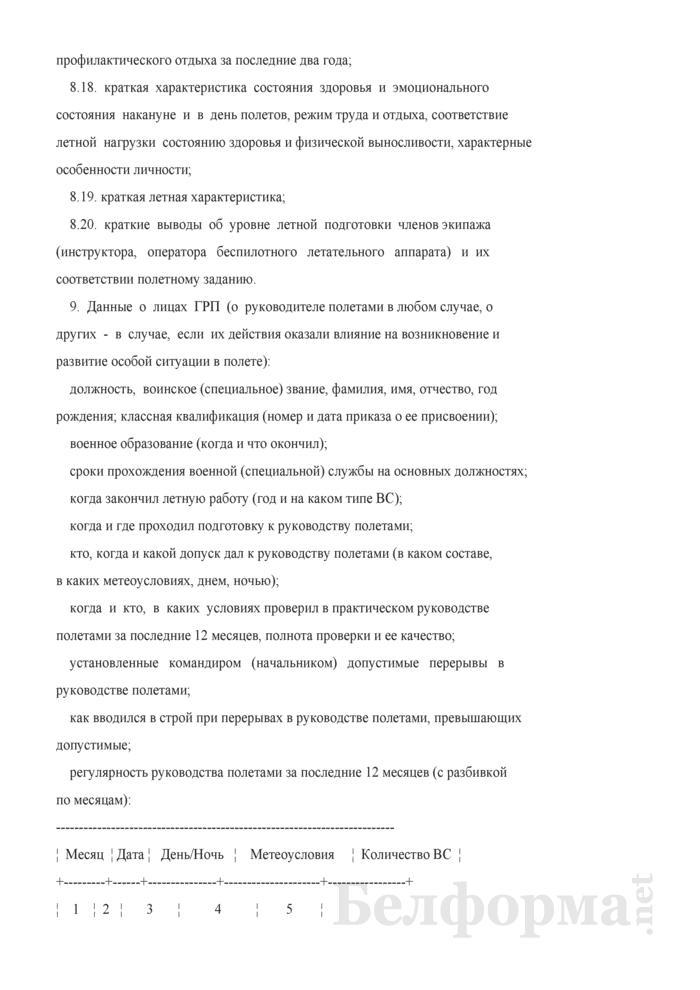 Дело расследования авиационного (чрезвычайного) происшествия. Страница 17