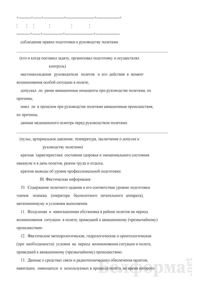Дело расследования авиационного (чрезвычайного) происшествия. Страница 18