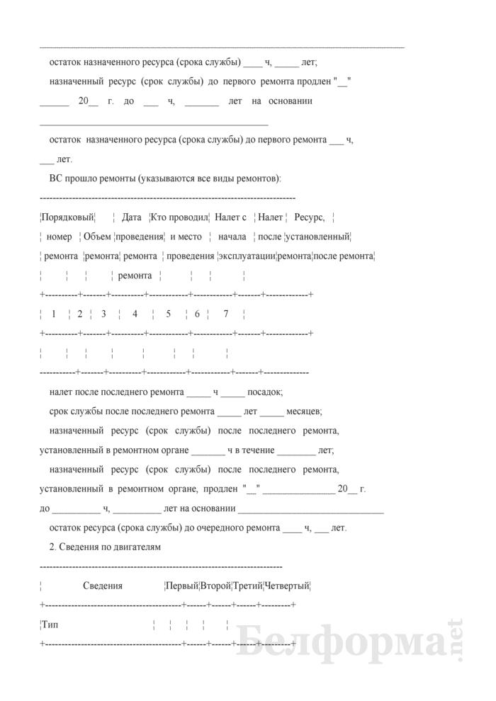 Дело расследования авиационного (чрезвычайного) происшествия. Страница 23