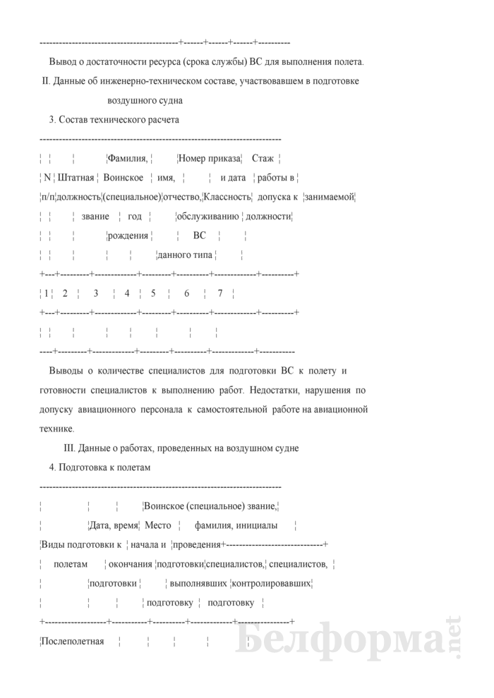 Дело расследования авиационного (чрезвычайного) происшествия. Страница 26