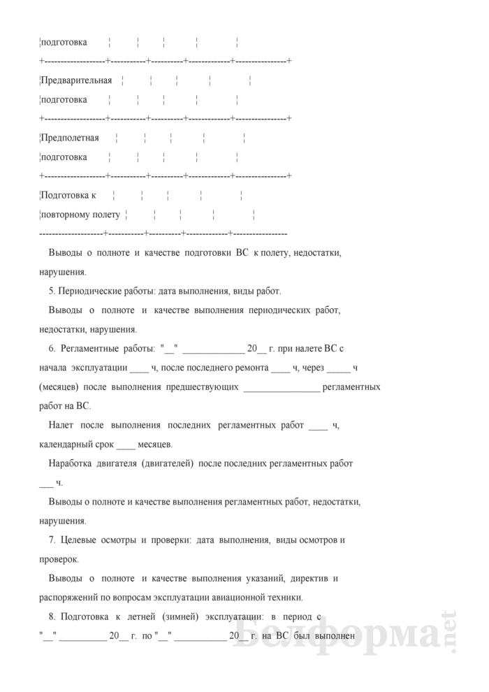 Дело расследования авиационного (чрезвычайного) происшествия. Страница 27