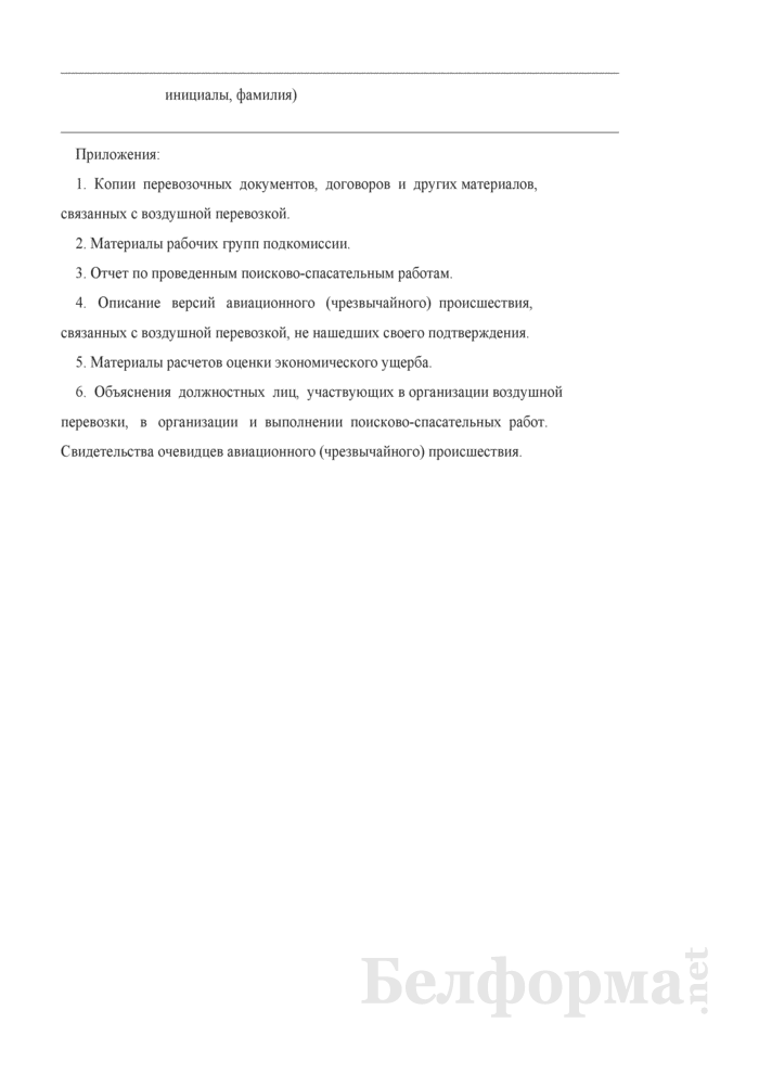 Дело расследования авиационного (чрезвычайного) происшествия. Страница 37