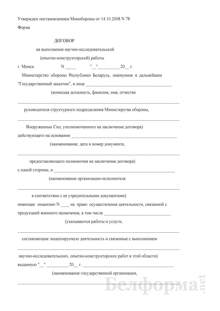 Договор на выполнение научно-исследовательской (опытно-конструкторской) работы. Страница 1