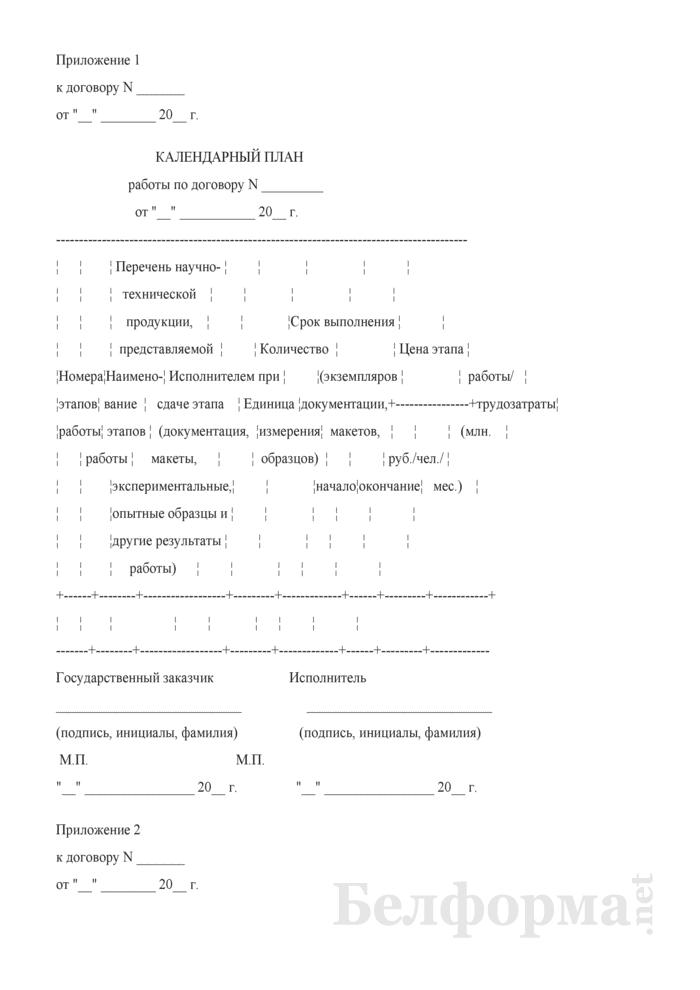 Договор на выполнение научно-исследовательской (опытно-конструкторской) работы. Страница 15