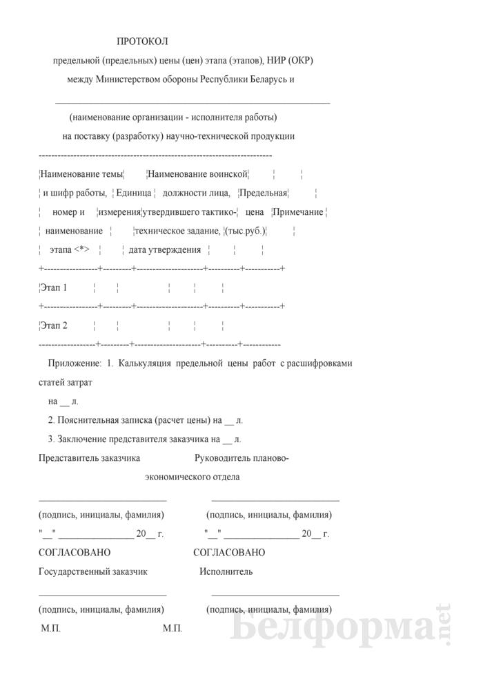 Договор на выполнение научно-исследовательской (опытно-конструкторской) работы. Страница 16