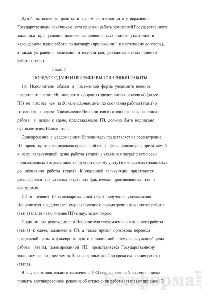 Договор на выполнение научно-исследовательской (опытно-конструкторской) работы. Страница 6