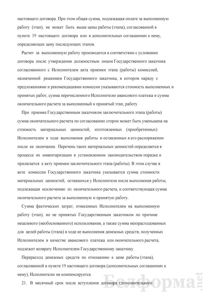 Договор на выполнение научно-исследовательской (опытно-конструкторской) работы. Страница 9