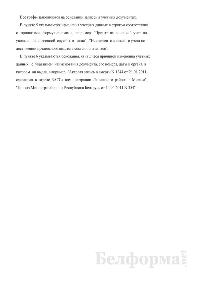 Донесение об изменениях в учетных данных (учете) офицера. Страница 3