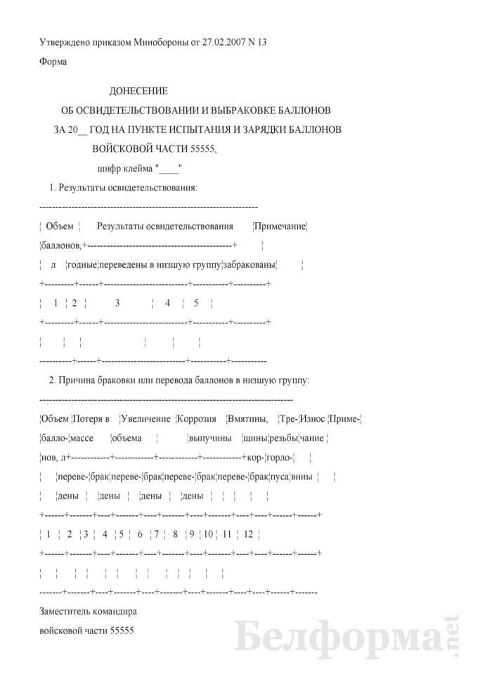 Донесение об освидетельствовании и выбраковке баллонов на пункте испытания и зарядки баллонов. Страница 1