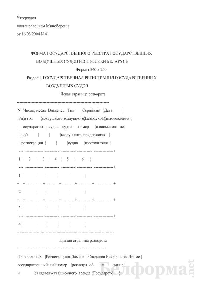Форма Государственного реестра государственных воздушных судов Республики Беларусь. Страница 1