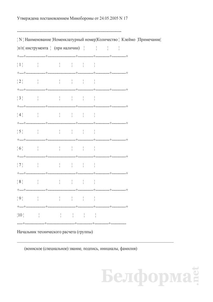 Форма описи инструмента. Страница 1