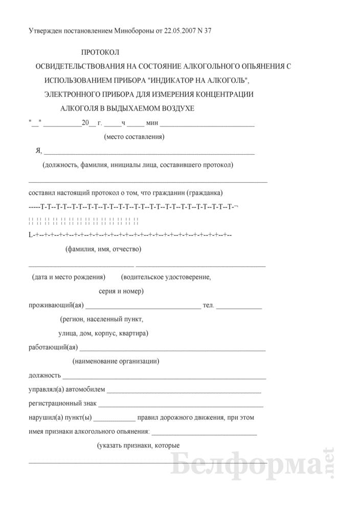 """Форма протокола освидетельствования на состояние алкогольного опьянения с использованием прибора """"Индикатор на алкоголь"""", электронного прибора для измерения концентрации алкоголя в выдыхаемом воздухе. Страница 1"""