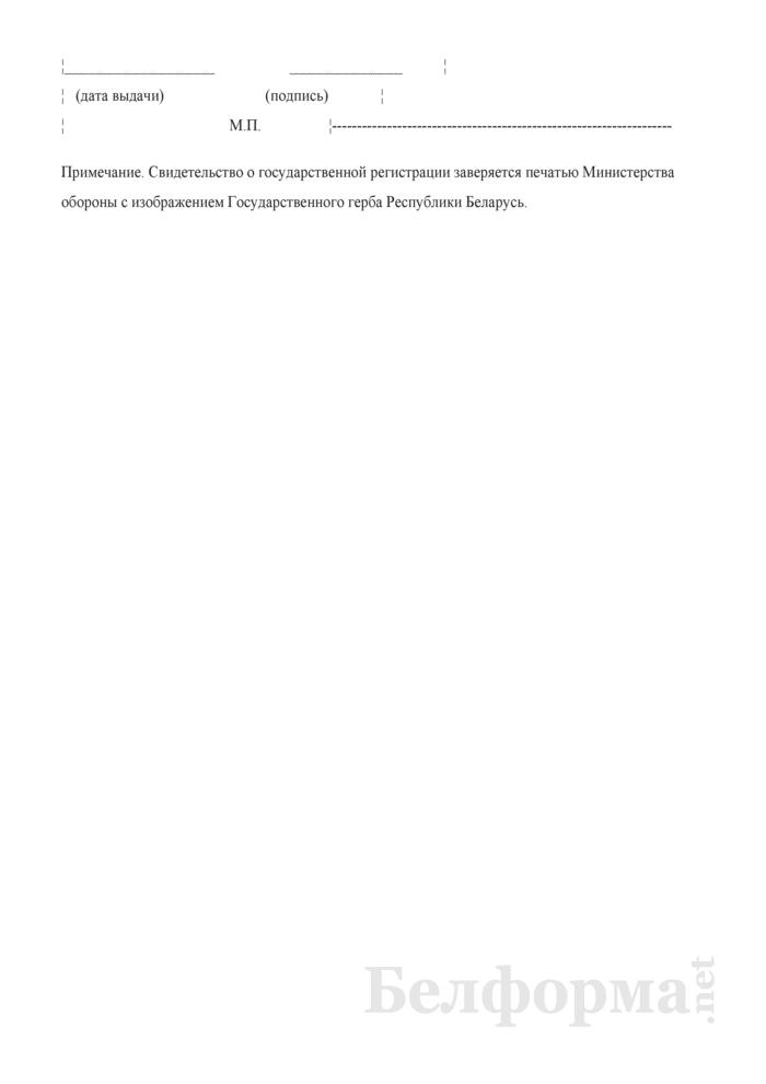 Форма свидетельства о государственной регистрации аэродрома государственной авиации. Страница 2