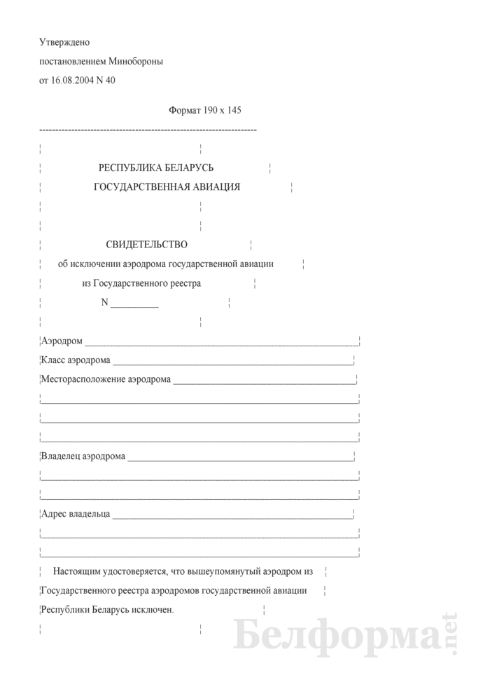 Форма свидетельства об исключении аэродрома государственной авиации из Государственного реестра. Страница 1