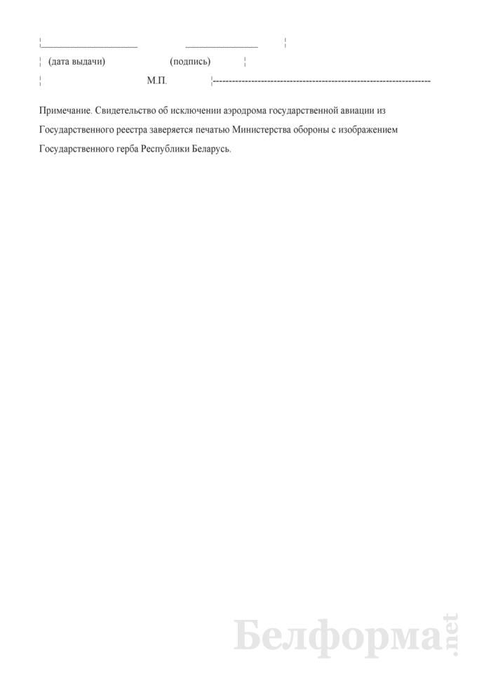 Форма свидетельства об исключении аэродрома государственной авиации из Государственного реестра. Страница 2