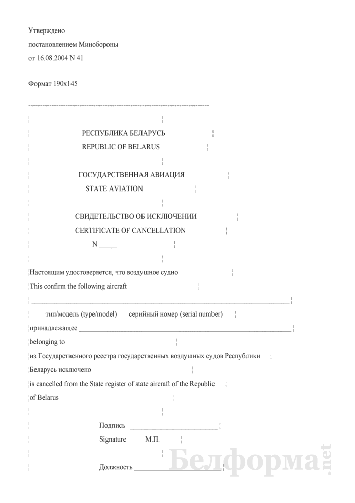 Форма свидетельства об исключении воздушного судна из государственного реестра государственных воздушных судов Республики Беларусь. Страница 1