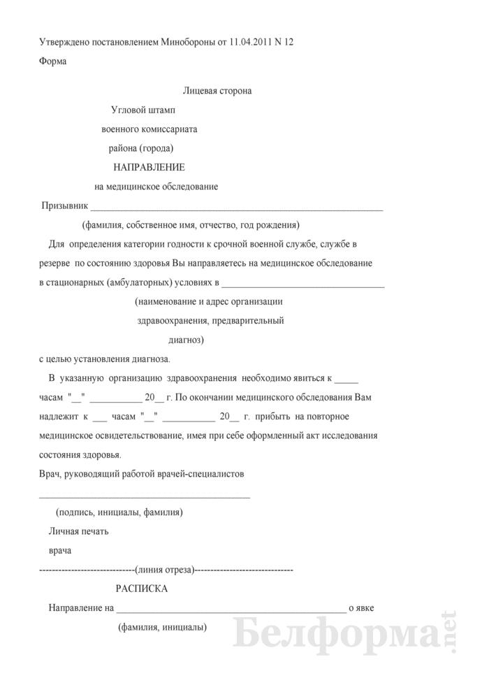 Направление на медицинское обследование (для определения категории годности к срочной военной службе, службе в резерве). Страница 1