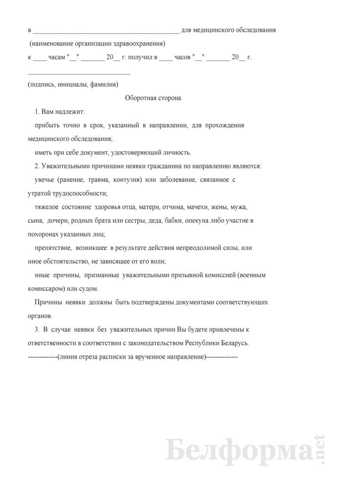 Направление на медицинское обследование (для определения категории годности к срочной военной службе, службе в резерве). Страница 2