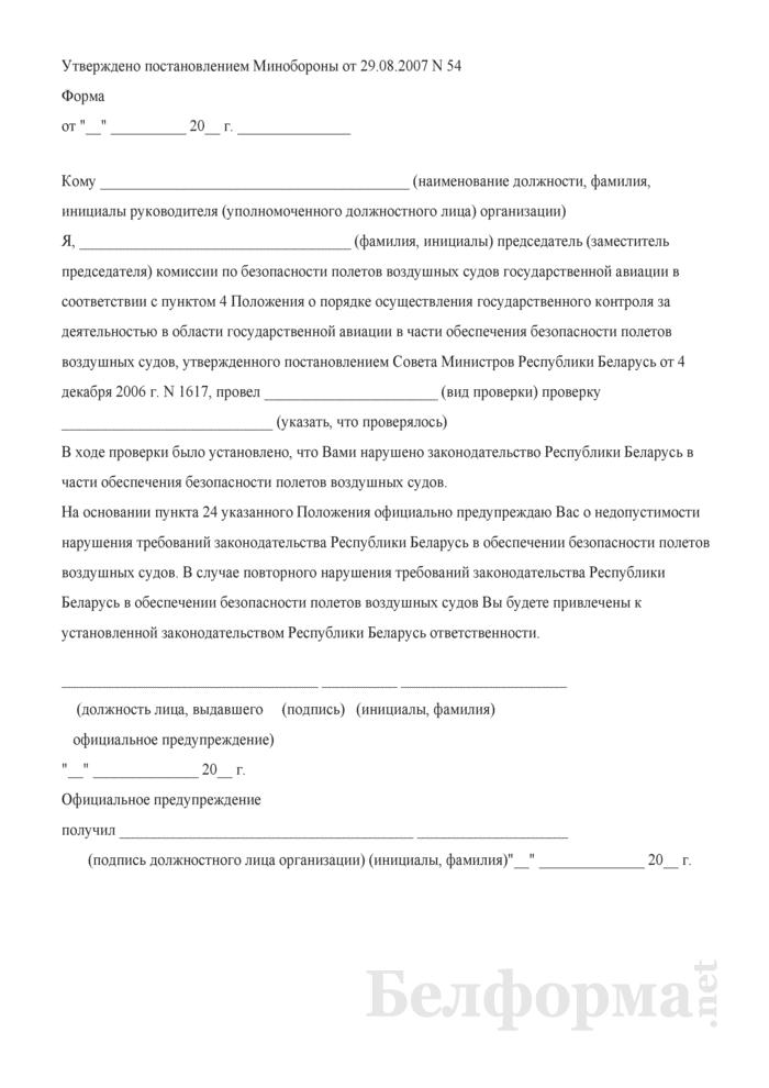 Официальное предупреждение о недопустимости нарушения требований законодательства Республики Беларусь по обеспечению безопасности полетов воздушных судов государственной авиации. Страница 1