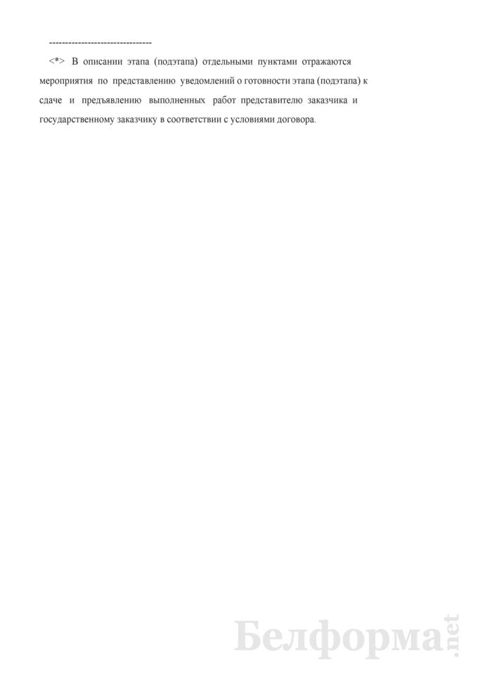 Оперативный календарный план научно-исследовательской (опытно-конструкторской) работы. Страница 3