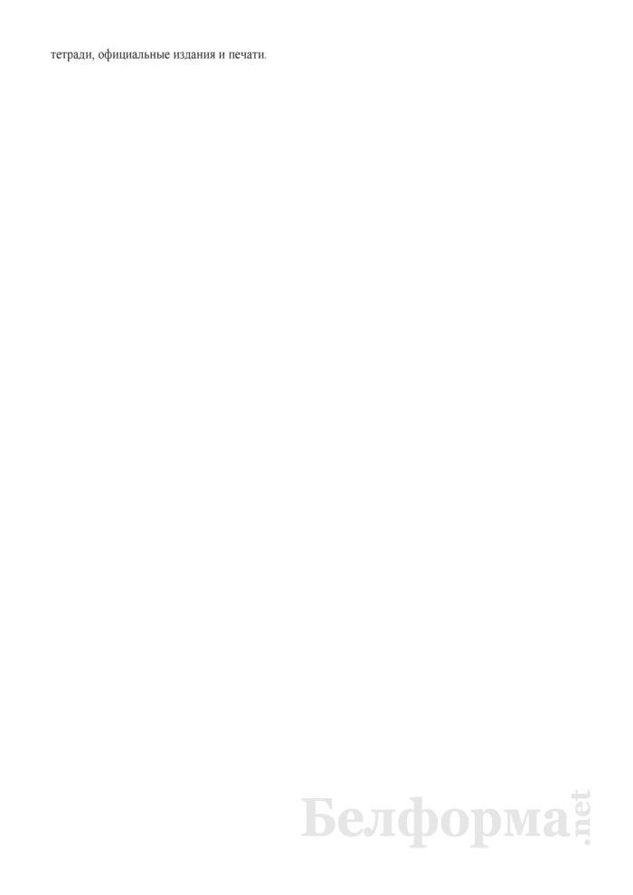 Опись архивных дел (позитивов микрофильмов), находящихся у исследователя. Форма № 26. Страница 2