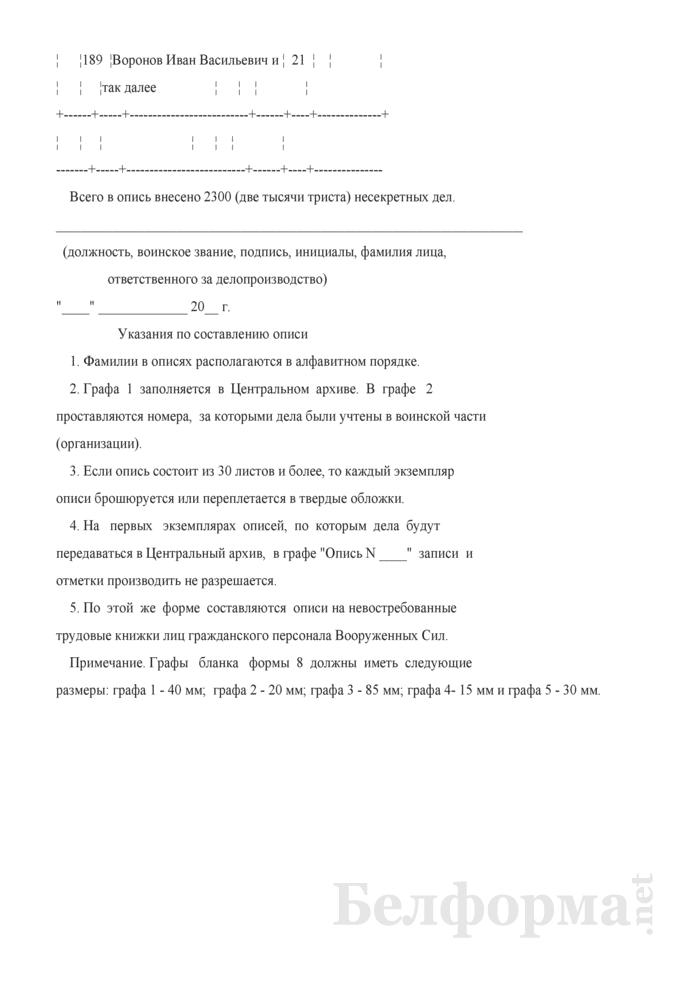 Опись личных (пенсионных) дел, сдаваемых Гомельским областным военным комиссариатом. Форма № 8. Страница 2
