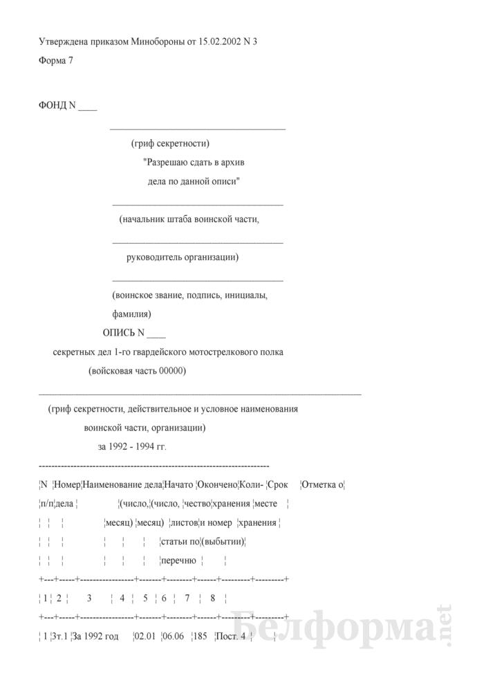 Опись секретных дел 1-го гвардейского мотострелкового полка. Форма № 7. Страница 1