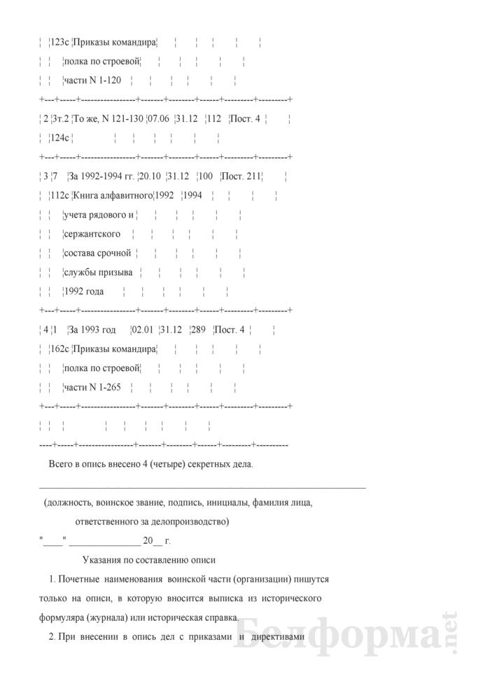 Опись секретных дел 1-го гвардейского мотострелкового полка. Форма № 7. Страница 2
