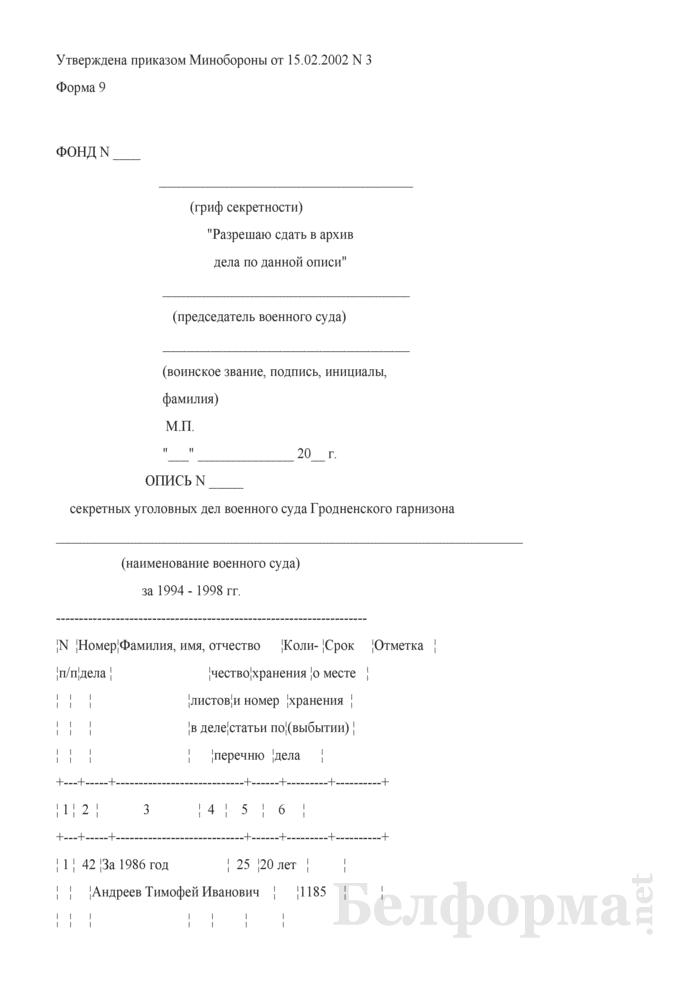 Опись секретных уголовных дел военного суда Гродненского гарнизона. Форма № 9. Страница 1