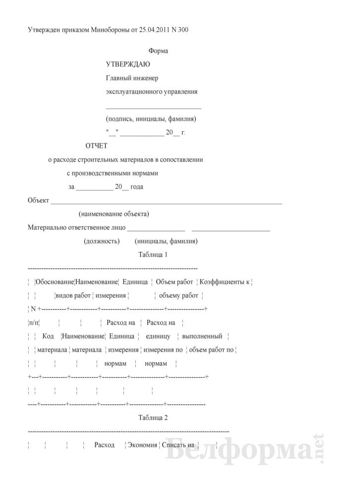 Отчет о расходе строительных материалов в сопоставлении с производственными нормами. Страница 1