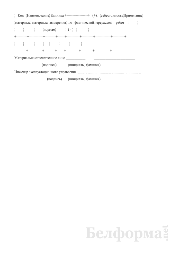 Отчет о расходе строительных материалов в сопоставлении с производственными нормами. Страница 2