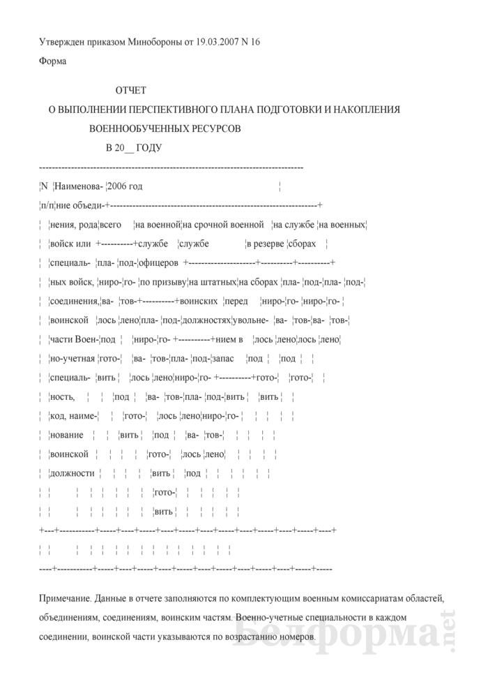 Отчет о выполнении перспективного плана подготовки и накопления военнообученных ресурсов. Страница 1