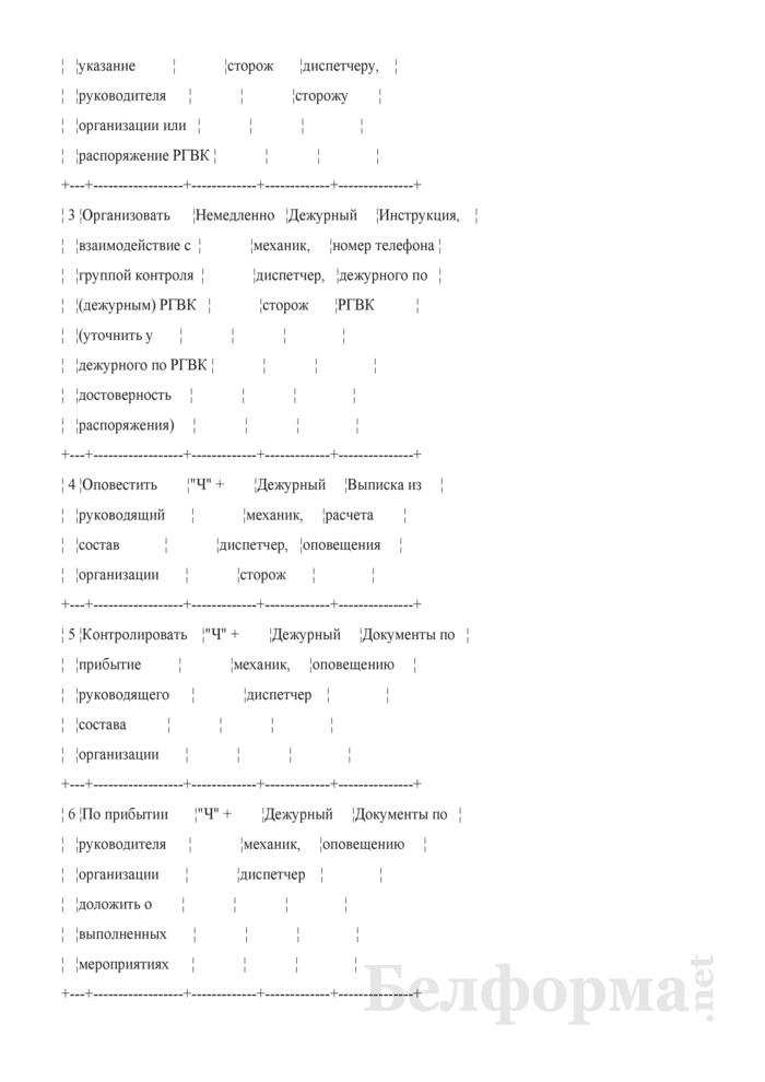Перечень работ, подлежащих выполнению, с получением распоряжения на предоставление транспортных средств войскам и формированиям в период мобилизации и в военное время. Страница 2