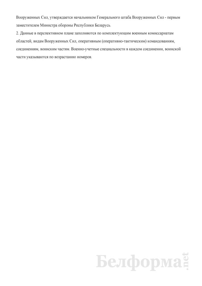 Перспективный план подготовки и накопления военнообученных ресурсов для Вооруженных Сил Республики Беларусь. Страница 2