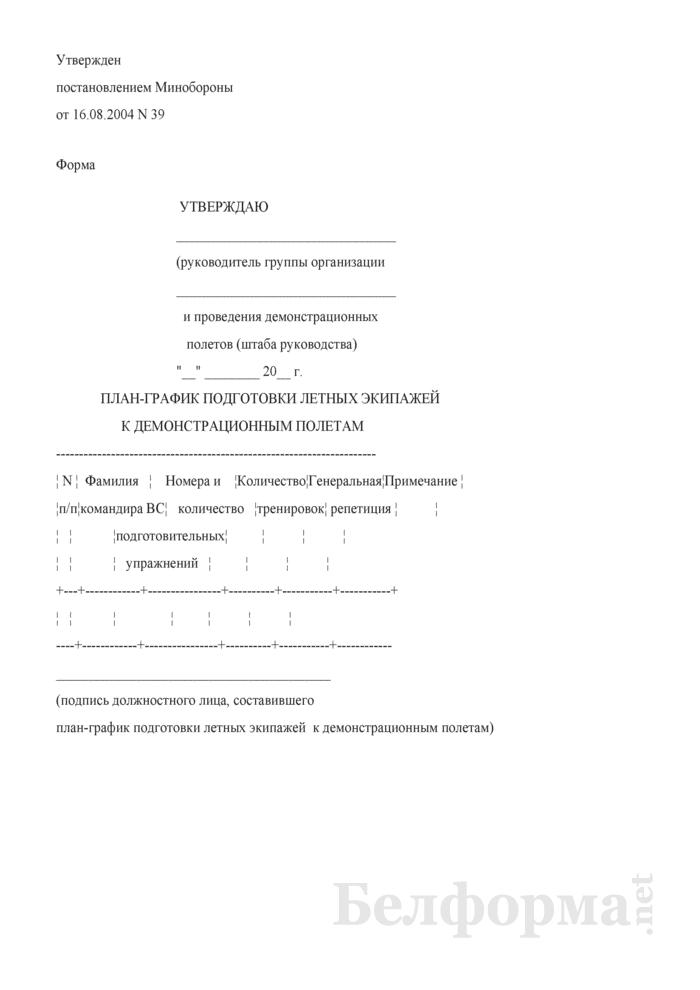 План-график подготовки летных экипажей к демонстрационным полетам. Страница 1