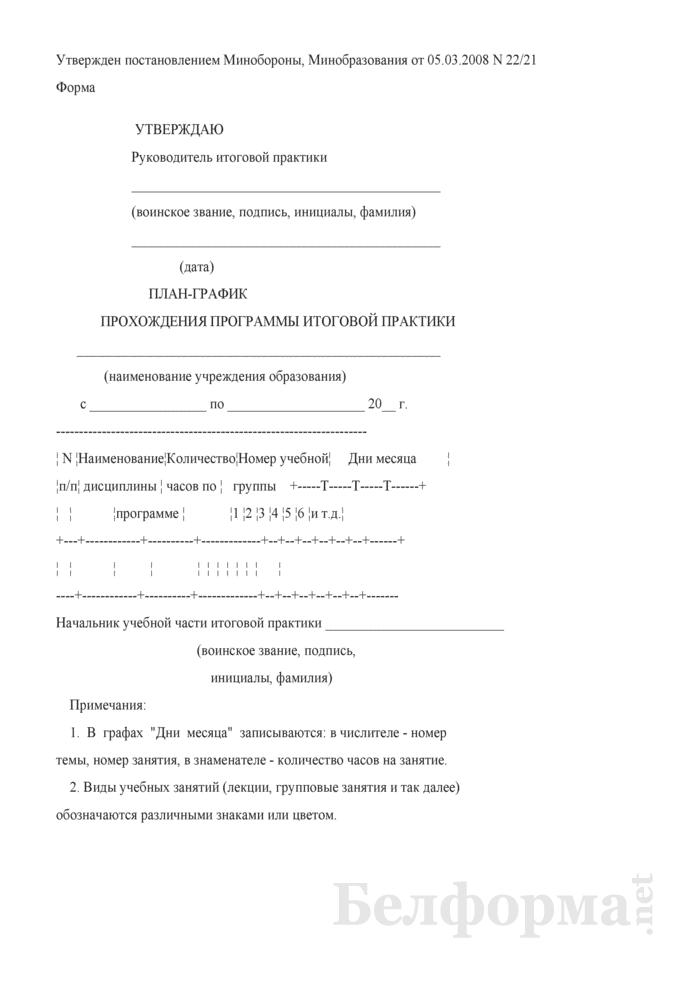 План-график прохождения программы итоговой практики. Страница 1