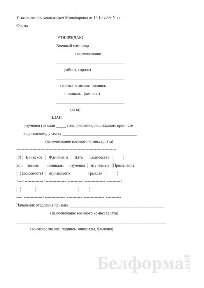 План изучения граждан, подлежащих приписке к призывному участку. Страница 1