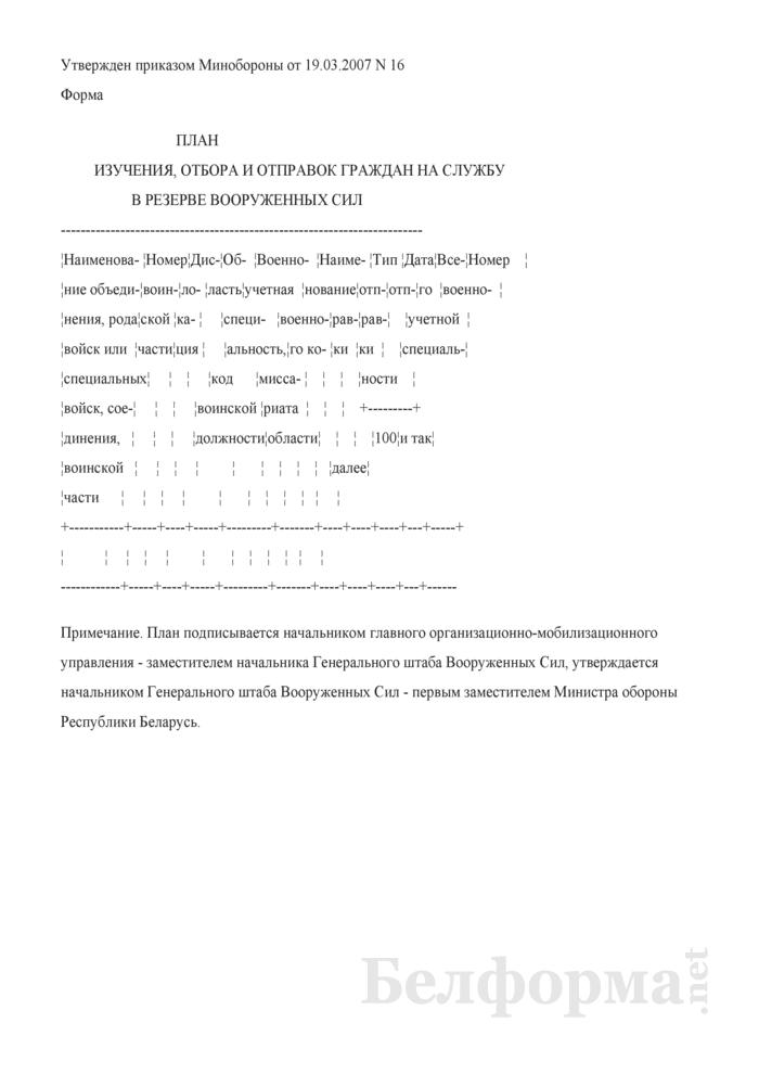 План изучения, отбора и отправок граждан на службу в резерве Вооруженных Сил. Страница 1