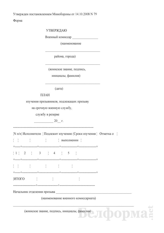 План изучения призывников, подлежащих призыву на срочную военную службу, службу в резерве. Страница 1