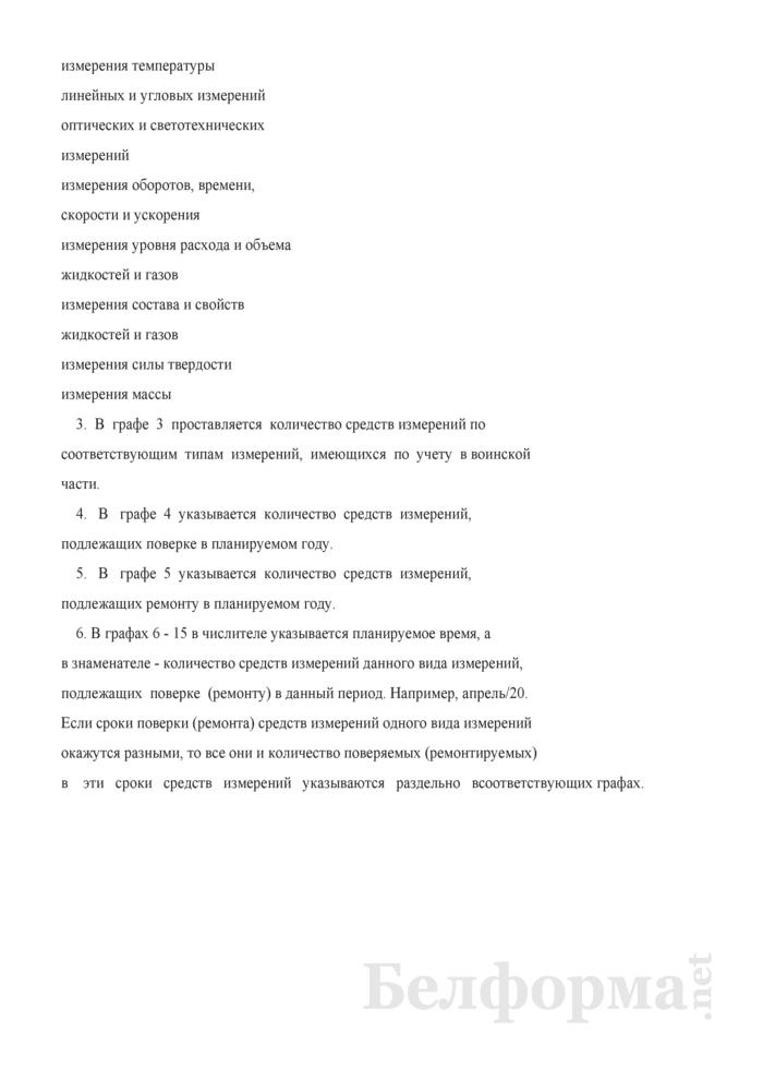 План метрологического обслуживания Средств измерений, представляемый начальнику метрологической службы управления вооружения командования ВВС и войск ПВО (управления вооружения оперативного командования). Страница 3