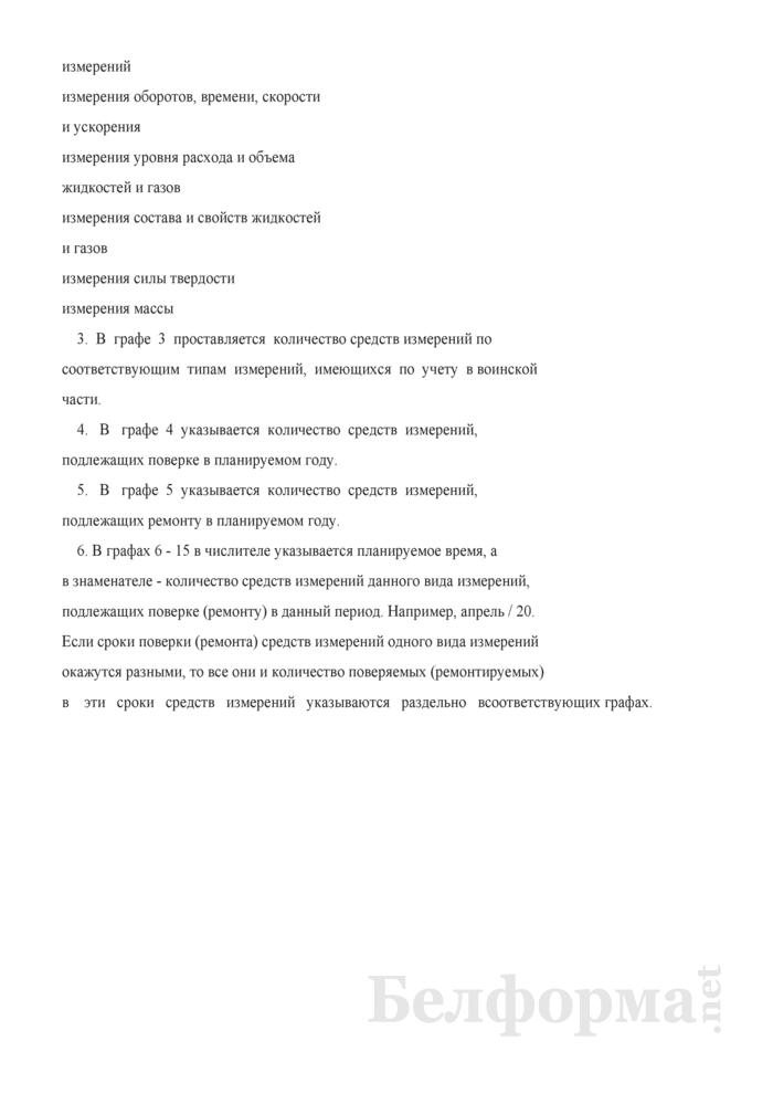 План метрологического обслуживания средств измерений, представляемый на утверждение Заместителю командующего видом Вооруженных Сил (войсками оперативного командования) по вооружению - начальнику управления. Страница 3