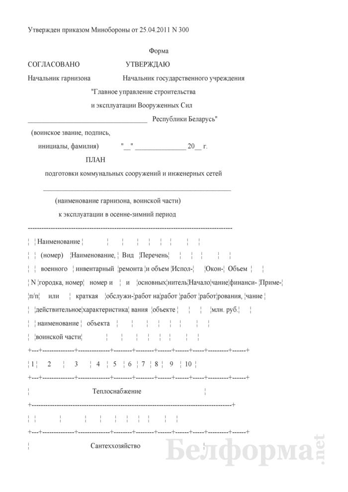 План подготовки коммунальных сооружений и инженерных сетей. Страница 1