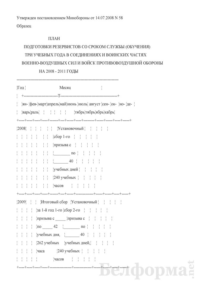 План подготовки резервистов со сроком службы (обучения) три учебных года в соединениях и воинских частях военно-воздушных сил и войск противовоздушной обороны на 2008 - 2011 годы. Страница 1